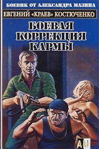 Костюченко Е. Боевая коррекция кармы цены онлайн