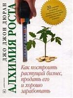 Дюран Дж. Алхимия роста Как построить растущий бизнес вон эйкен джон 0 дневник сетевика советы моего спонсора о том как построить прибыльный и стабильно растущий сетевой бизнес