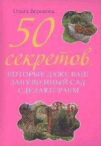 50 секретов которые даже ваш запущенный сад сделают раем Воронова О Эксмо