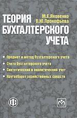 Яковенко М. Теория бух учета Яковенко
