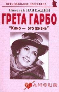 Грета Гарбо Кино это жизнь
