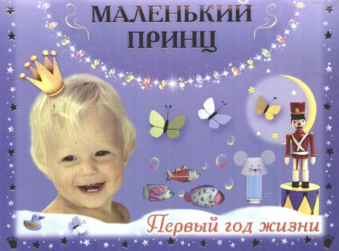 Дмитриева В. Маленький принц Первый год жизни дмитриева в г первый счет