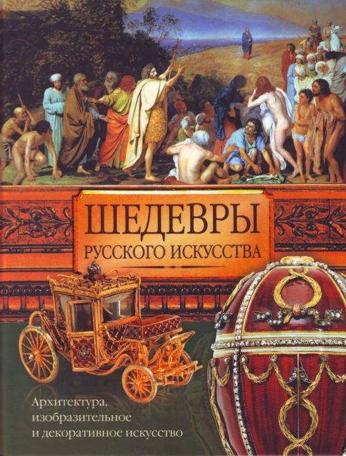 Адамчик М. Шедевры русского искусства