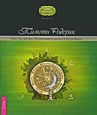 Родерик Т. Викка год в один день 366 дн духовной практ в Искусстве Мудрых тимоти родерик энн моура викка год и один день природная магия комплект из 4 книг
