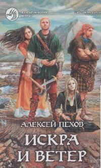 Пехов А. Искра и ветер