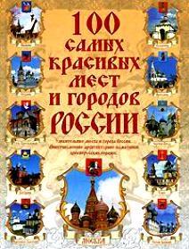 100 самых красив мест и городов России
