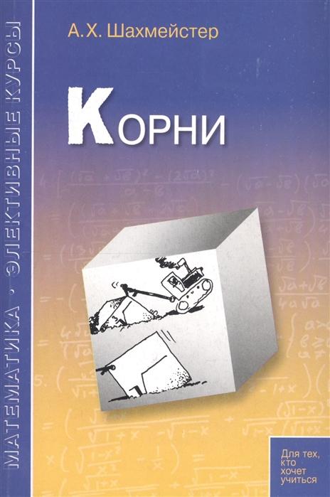 шахмейстер а х построение графиков функций элементарными методами Шахмейстер А. Корни