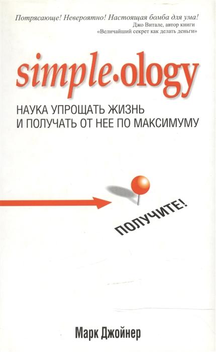 Джойнер М. Simple ology Наука упрощать жизнь и получать от нее по максимуму
