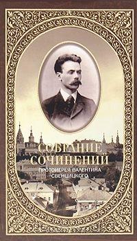 Свенцицкий В., прот. Собрание сочинений Протоирея В Свенцицкого