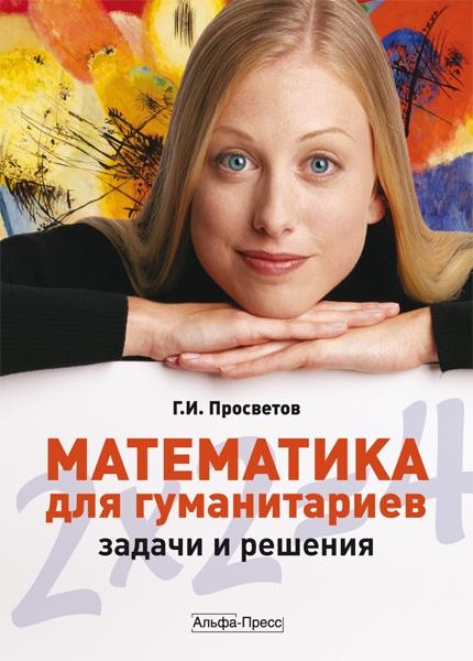 Просветов Г. Математика для гуманитариев Задачи и решения г и просветов функциональные уравнения задачи и решения