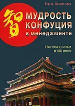 Шванфельдер В. Мудрость Конфуция в менеджменте Истина и опыт в 21 веке мудрость большого бизнеса 5000 цитат о бизнесе менеджменте и финансах