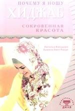 Бахадори Н., Расул К. Почему я ношу хиджаб Сокровенная красота бахадори наталья расул камила бинт духовное воспитание в мусульманской семье бабочки в раю