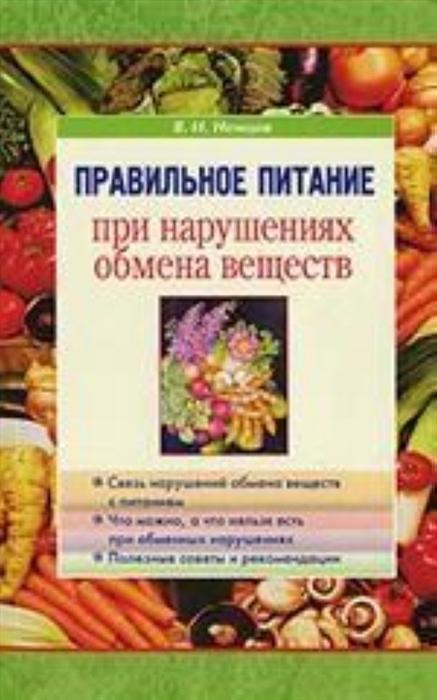 цены Немцов В. Правильное питание при нарушениях обмена веществ