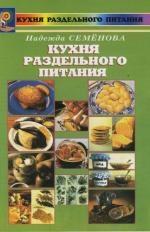 Семенова Н. Кухня раздельного питания