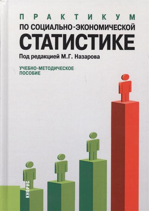 Практикум по социально-экономич статист Уч -метод Пособ