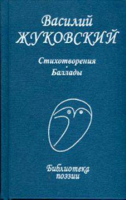 Жуковский В. Жуковский Стихотворения Баллады в а жуковский в а жуковский баллады