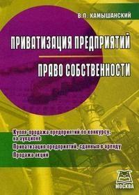Камышанский В. Приватизация предприятий Право собственности батарея аккумуляторная patriot pb br 21v li ion 2 ah