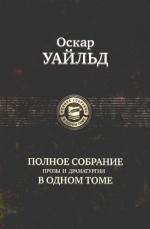 Уайльд О. Уайльд Полное собрание прозы и драматургии в одном томе beurer hc25