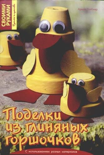 Фото - Тойбнер А. Поделки из глиняных горшков тойбнер а керс м фигурки и игрушки из бумаги