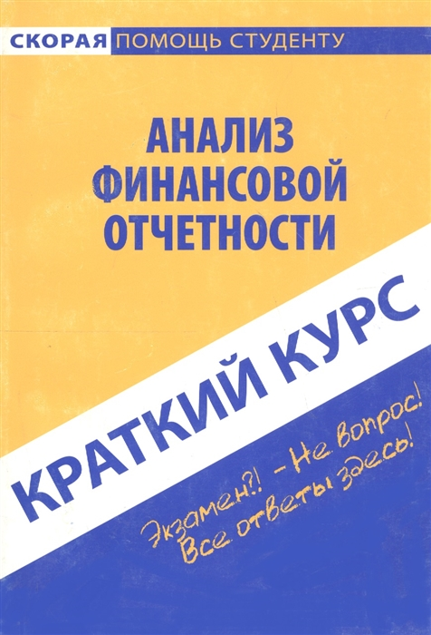Левахина Е. Краткий курс по анализу финансовой отчетности гражданкина е краткий курс по микроэкономике