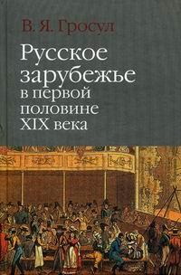 Русское зарубежье в первой половине 19 века