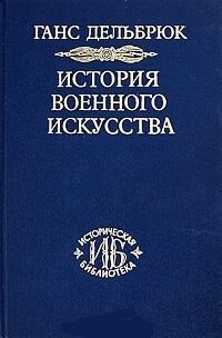 История военного искусства Том 3 Средневековье