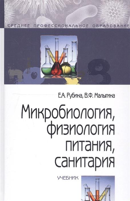 Рубина Е., Малыгина В. Микробиология физиология питания санитария а т васюкова микробиология физиология питания санитария и гигиена