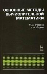 Фаддеев М. Основные методы вычислительной математики Уч пособ