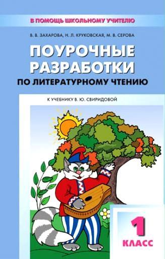 Захарова В. и др. ПШУ 1 кл Поуроч разраб по литер чтению бушкова л пшу 1 кл изобразительное искусство
