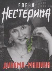 Фото - Нестерина Е. Динамо-машина елена нестерина официантка