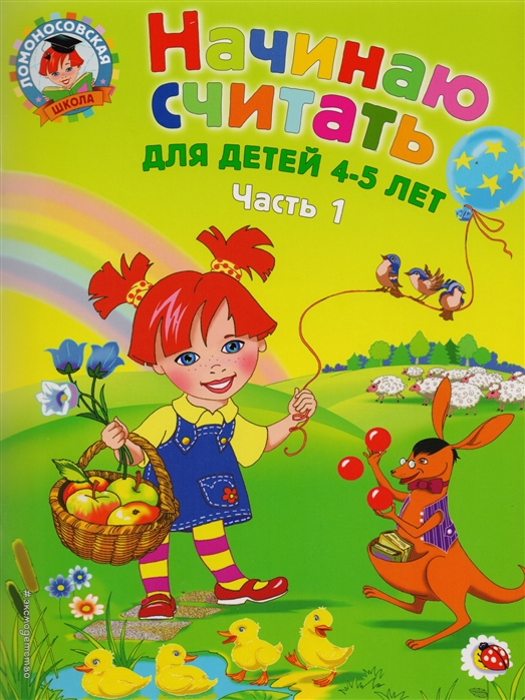 Пьянкова Е., Володина Н. Начинаю считать Для детей 4-5 лет т 1 2тт стоимость