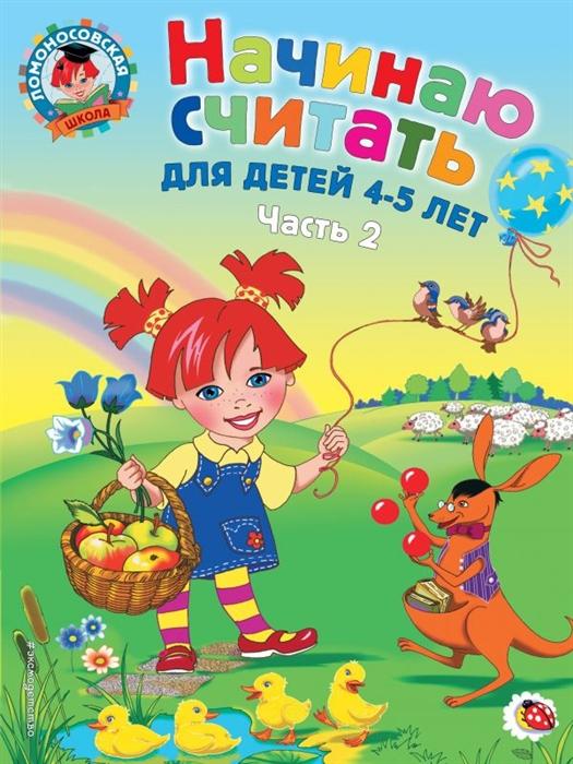 Пьянкова Е., Володина Н. Начинаю считать Для детей 4-5 лет т 2 2тт стоимость