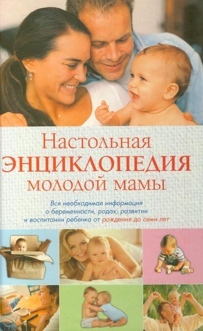 Конева Л. Настольная энциклопедия молодой мамы поливалина л энциклопедия молодой семьи