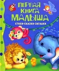 Баринова Т. (худ.) Первая книга малыша Стихи Сказки Загадки