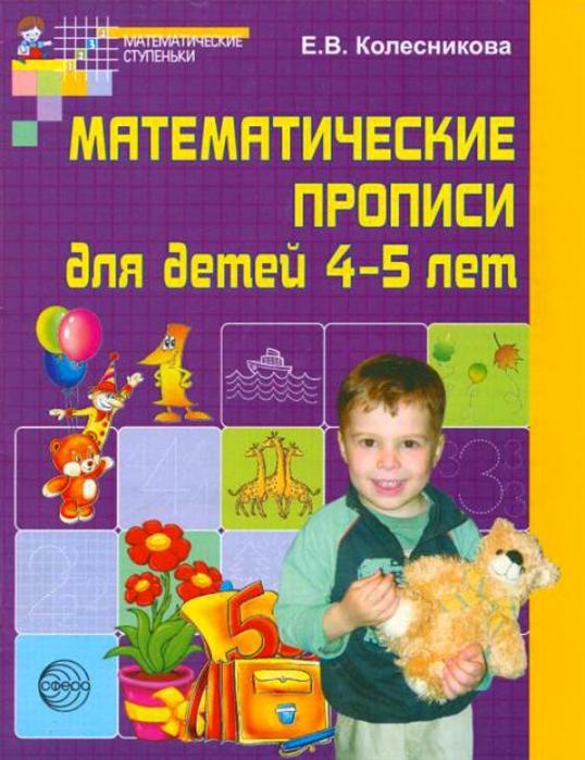 Колесникова Е. Матем прописи для детей 4-5 лет прописи картинки для детей 4 5 лет 16 стр