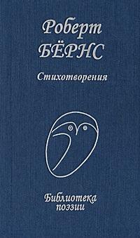 цены Бернс Р. Бернс Стихотворения