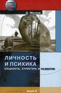 Мотков О. Личность и психика Сущность структура и развитие