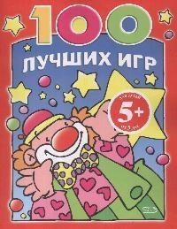 купить Панова О. (пер) 100 лучших игр по цене 124 рублей