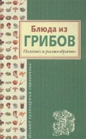 Блюда из грибов Полезно и разнообразно