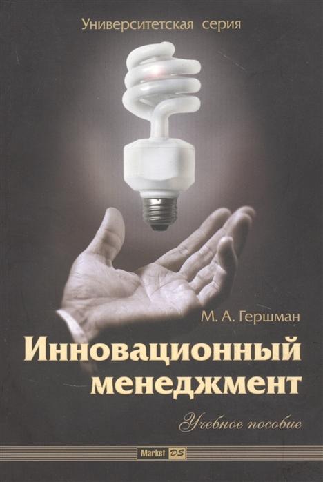 Гершман М. Инновационный менеджмент в м джухи инновационный менеджмент учебник
