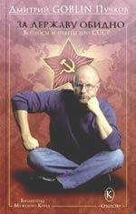 Пучков Д. За державу обидно Вопросы и ответы про СССР