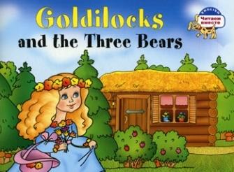 Наумова Н. Златовласка и три медведя златовласка