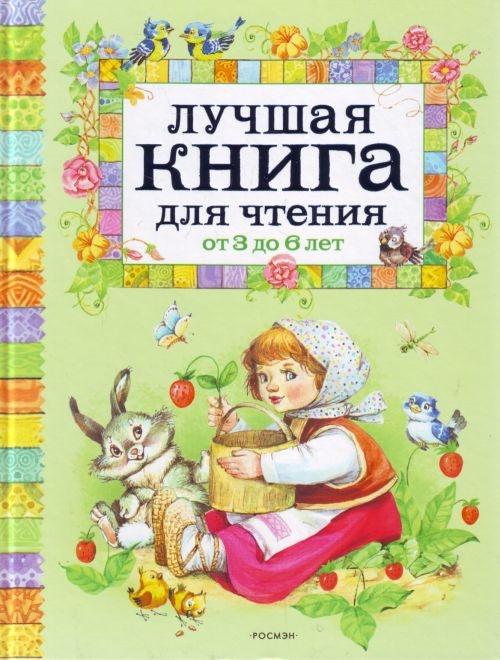 Лучшая книга для чтения от 3 до 6 лет раннее развитие издательство аст лучшая книга для чтения от 3 до 6 лет