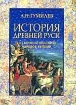 История Древней Руси во взаимоотношениях народов Евразии