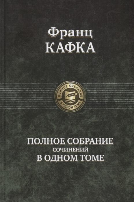 купить Кафка Ф. Полное собрание сочинений в одном томе по цене 821 рублей