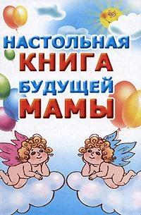Кановская М. Настольная книга будущей мамы делайэ м еженедельник будущей матери