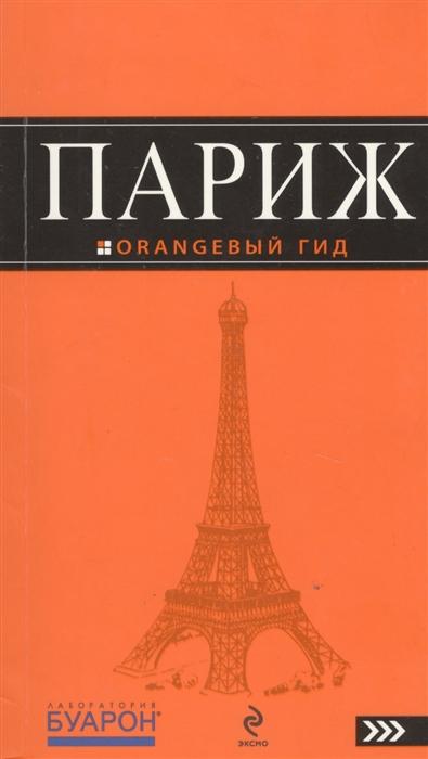 Чередниченко О. Париж