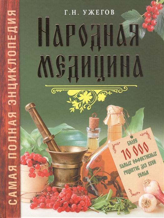 Ужегов Г. Народная медицина Самая полная энциклопедия