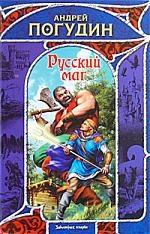 Погудин А. Русский маг