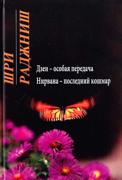 Фото - Ошо Дзен особая передача Нирвана последний кошмар ошо глиняные лампы нирвана – последний кошмар поиск комплект из 3 книг